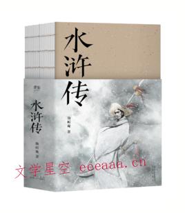 施耐庵作品:水浒传
