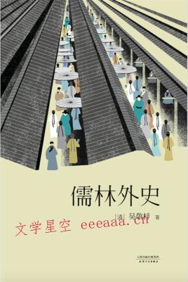 吴敬梓作品:儒林外史