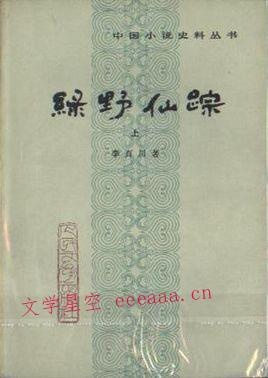 李百川作品:绿野仙踪
