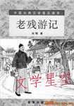 刘鹗作品:老残游记续集
