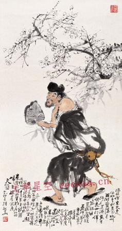 郭小亭作品:济公全传